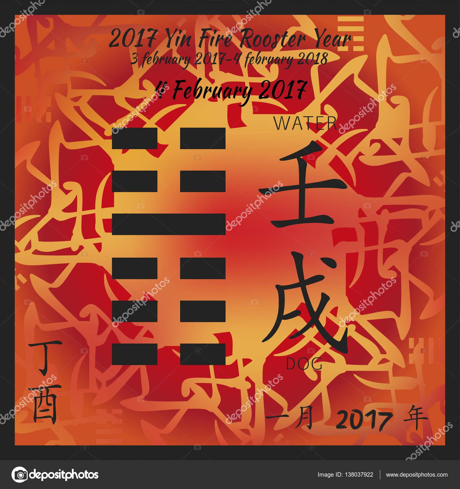 ημερολόγιο κινέζικων ημερολογίων γνωριμίες Άμστερνταμ