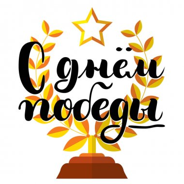 May 9 - Victory Day. Excellent holiday card. Fashionable lettering. Vector illustration on white background with yellow paint star and awards. Best day in Russia. May holiday