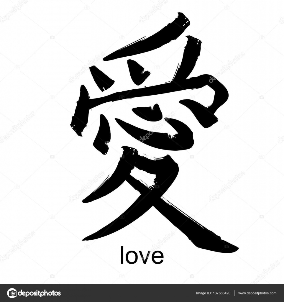 egypt symbols for love - photo #10