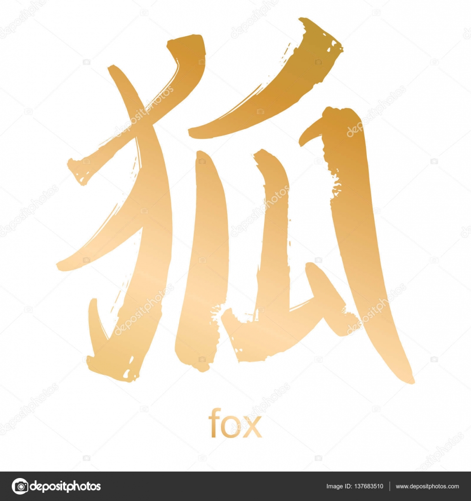 Kanji hieroglyph fox stock vector homunkulus28 137683510 japanese kanji calligraphic word translated as fox traditional asian design drawn with dry brush vector by homunkulus28 buycottarizona Images