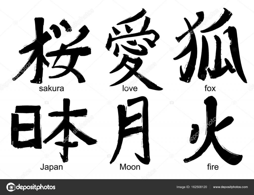 Feuer Auf Japanisch colllection kanji schriftzeichen stockvektor homunkulus28
