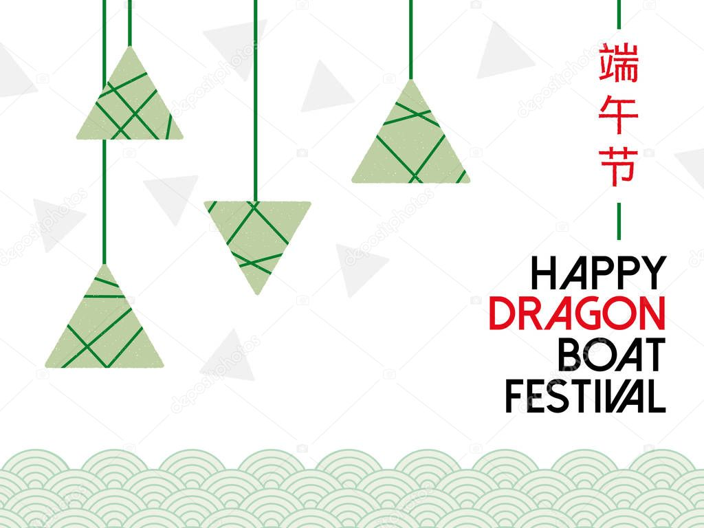 Modern Chinese Dragon Boat Festival poster with dumplings.