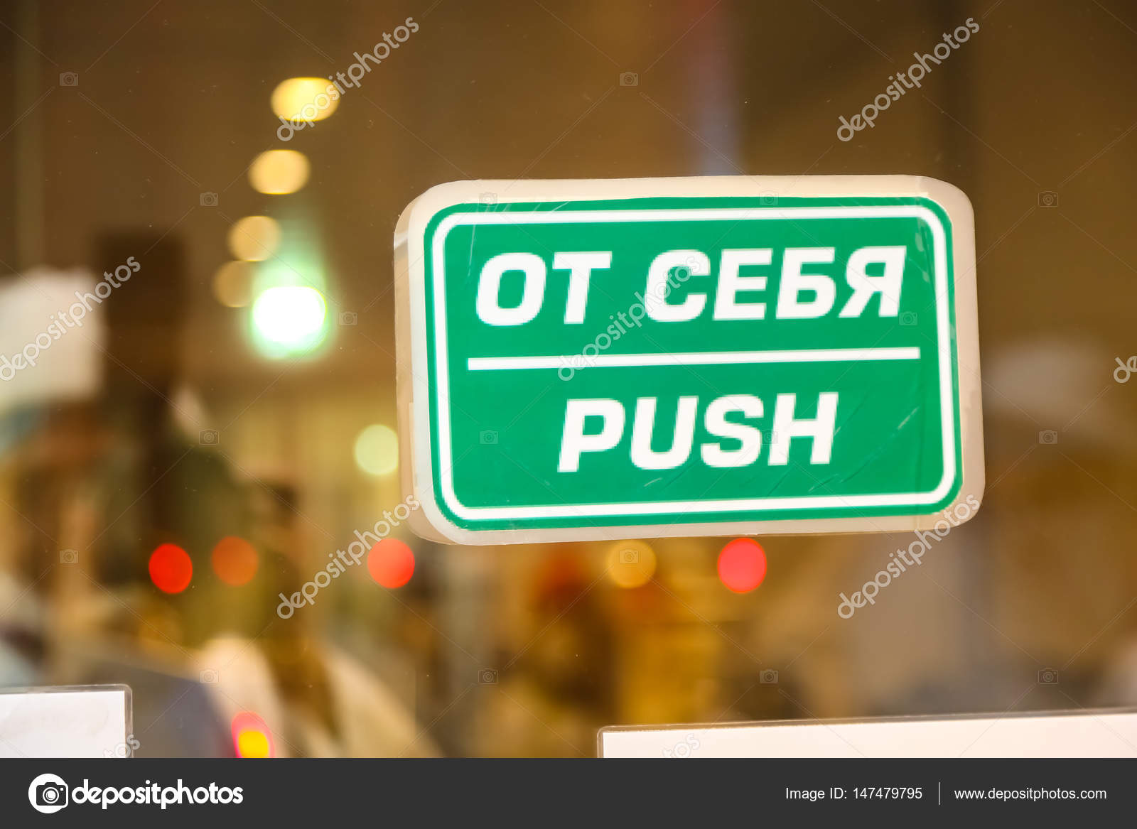 Sign Push In Russian And English On The Glass Door Behind Which Some Lights Photo By Milanchikov