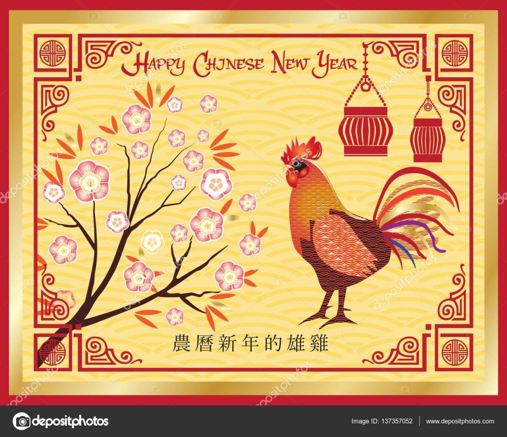 собой представляет открытка китайского нового года 2017 можно увидеть разве