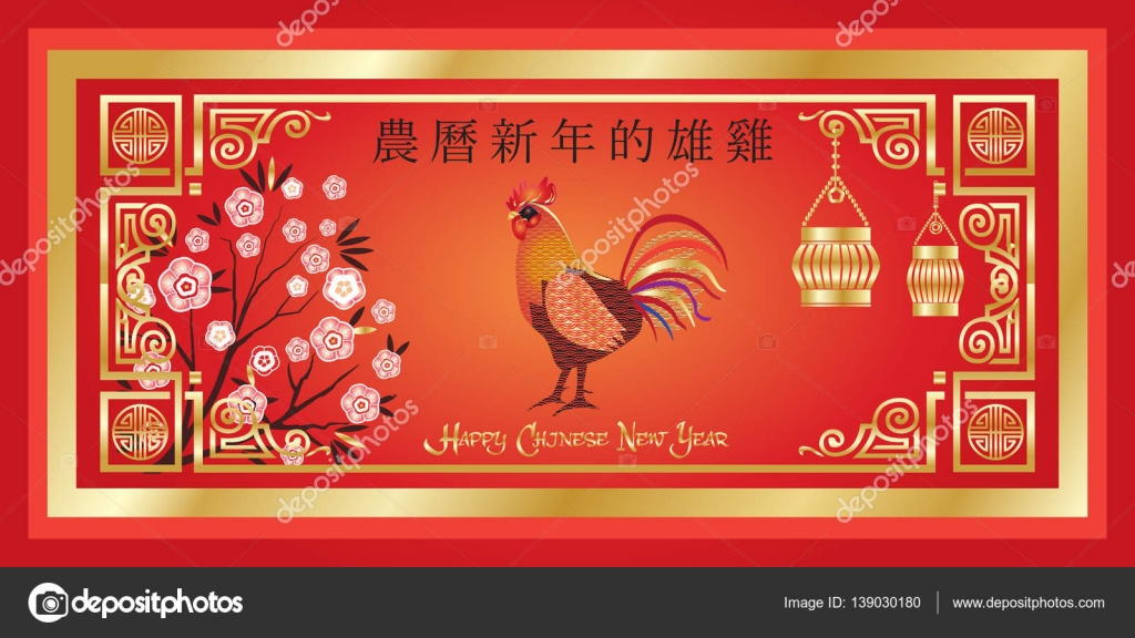 hieroglyph translation happy chinese new year gift card with chinese traditional decoration gold ornament red rooster lantern mandarin clouds - Happy Chinese New Year In Mandarin