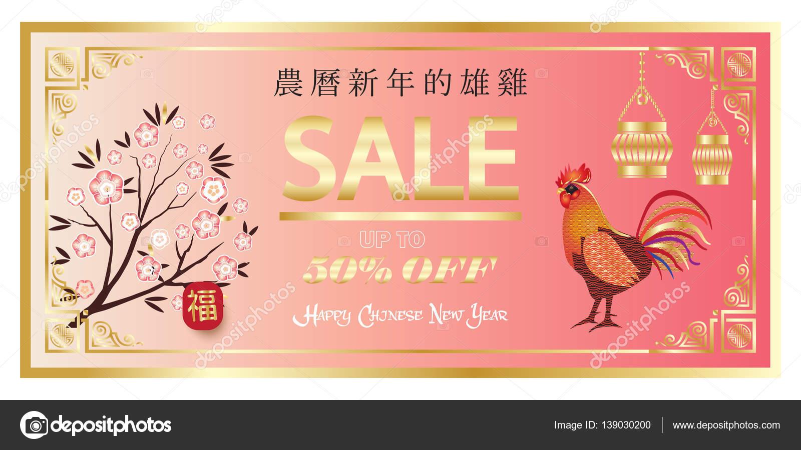 Verkauf Rabatt Banner für Happy Chinese New Year des Hahnes ...
