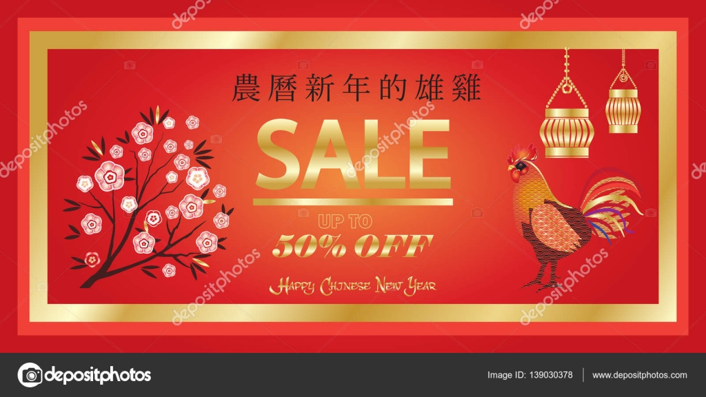 Sale discount banner for happy chinese new year of the rooster hieroglyph translation happy chinese new year gift card with chinese traditional decoration gold ornament red rooster lantern mandarin clouds m4hsunfo
