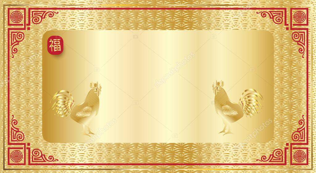 hieroglyph translation happy chinese new frame chinese new year of the rooster border for chinese new year holiday advertising