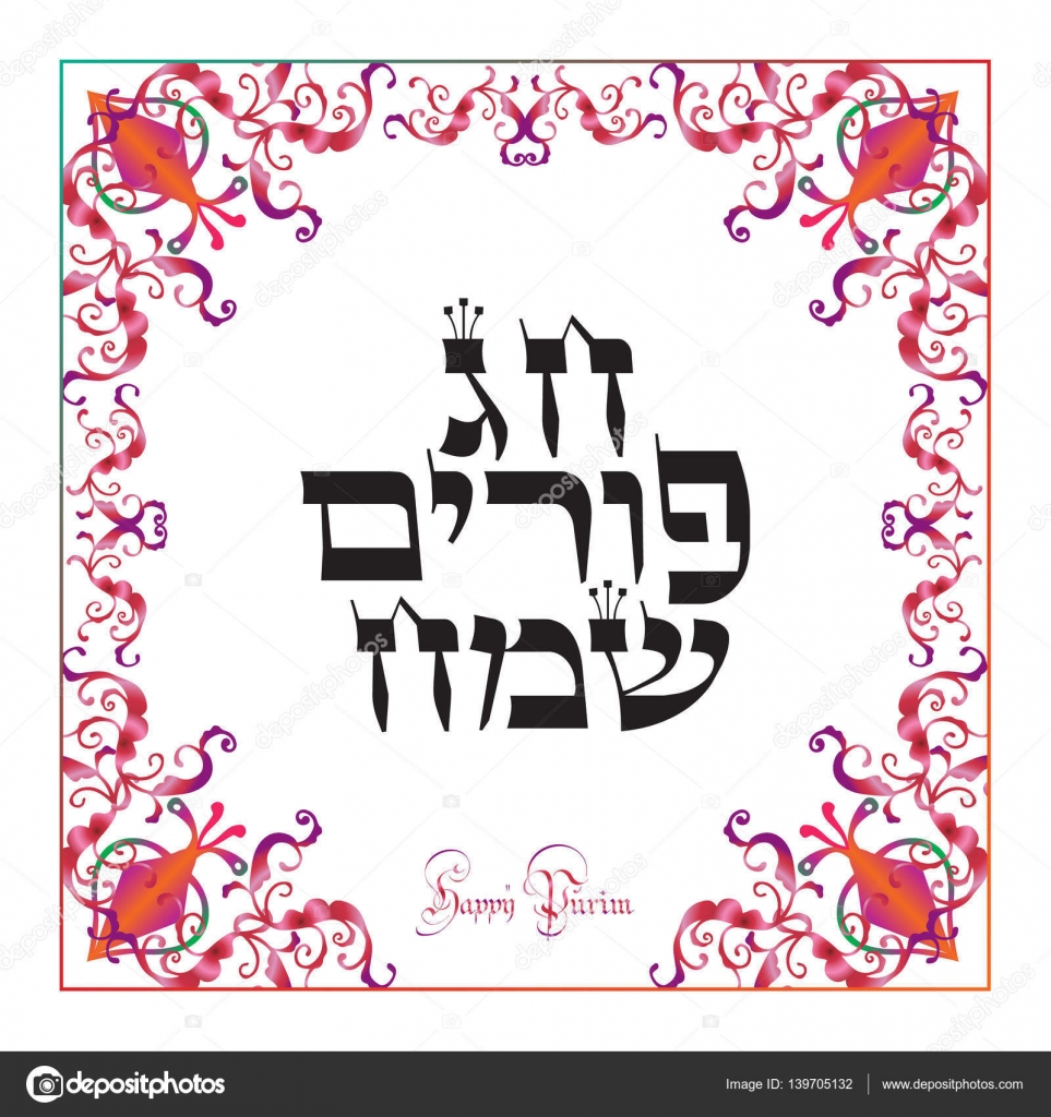 Happy purim greeting card translation from hebrew happy purim happy purim greeting card translation from hebrew happy purim purim jewish holiday poster decorated with traditional vintage border festive decoration m4hsunfo Image collections