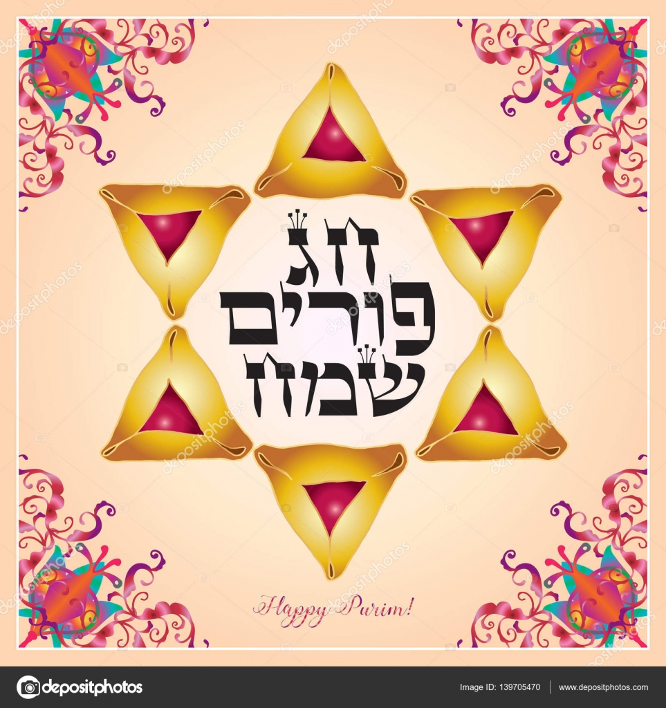 Happy purim greeting card translation from hebrew happy purim happy purim greeting card translation from hebrew happy purim purim jewish holiday poster kristyandbryce Images