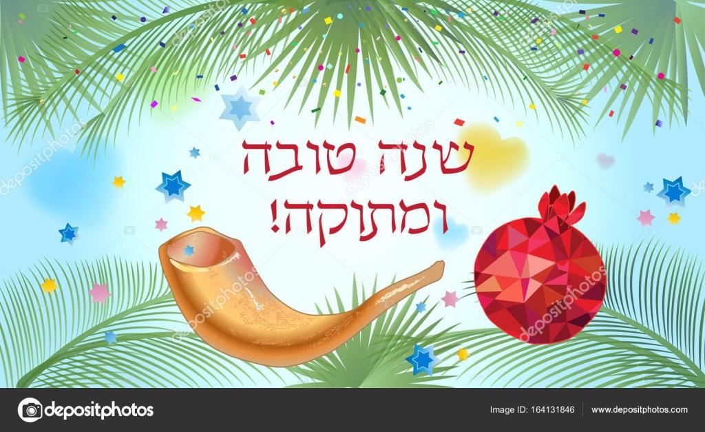 Shana tova rosh hashana card jewish new year greeting text shana rosh hashana card jewish new year greeting text shana tova on hebrew have a sweet year happy new year honey honey stick apple red pomegranate m4hsunfo