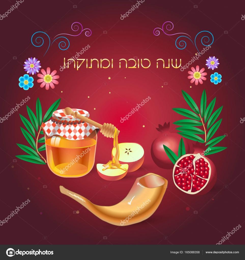 Rosh hashanah card jewish new year greeting text shana tova greeting text shana tova on hebrew have a sweet year apple honey shofar pomegranate ribbon scroll banner vintage floral ornament kristyandbryce Images