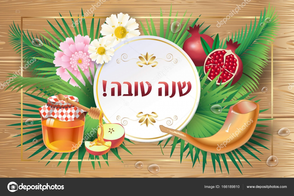 Shana tova greeting card rosh hashanah card jewish new year rosh hashanah card jewish new year greeting text shana tova on hebrew have a sweet year honey and apple pomegranate flowers palm leaves frame on m4hsunfo