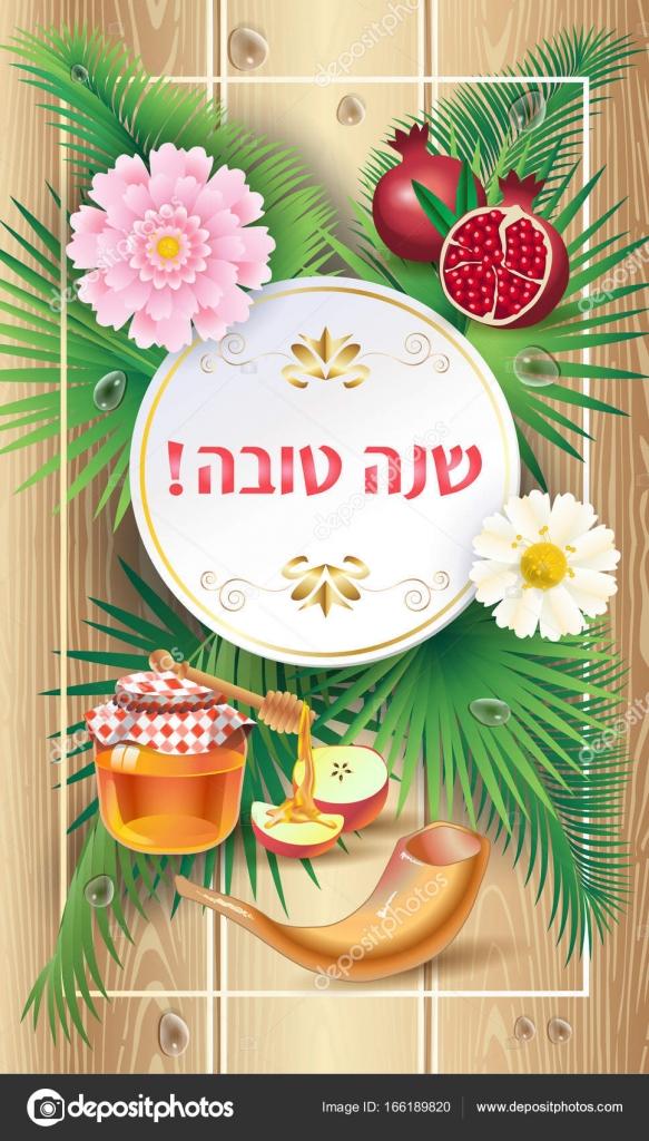 Shana tova greeting card rosh hashanah card jewish new year shana tova greeting card rosh hashanah card jewish new year greeting text shana tova on hebrew have a sweet year honey and apple pomegranate kristyandbryce Images