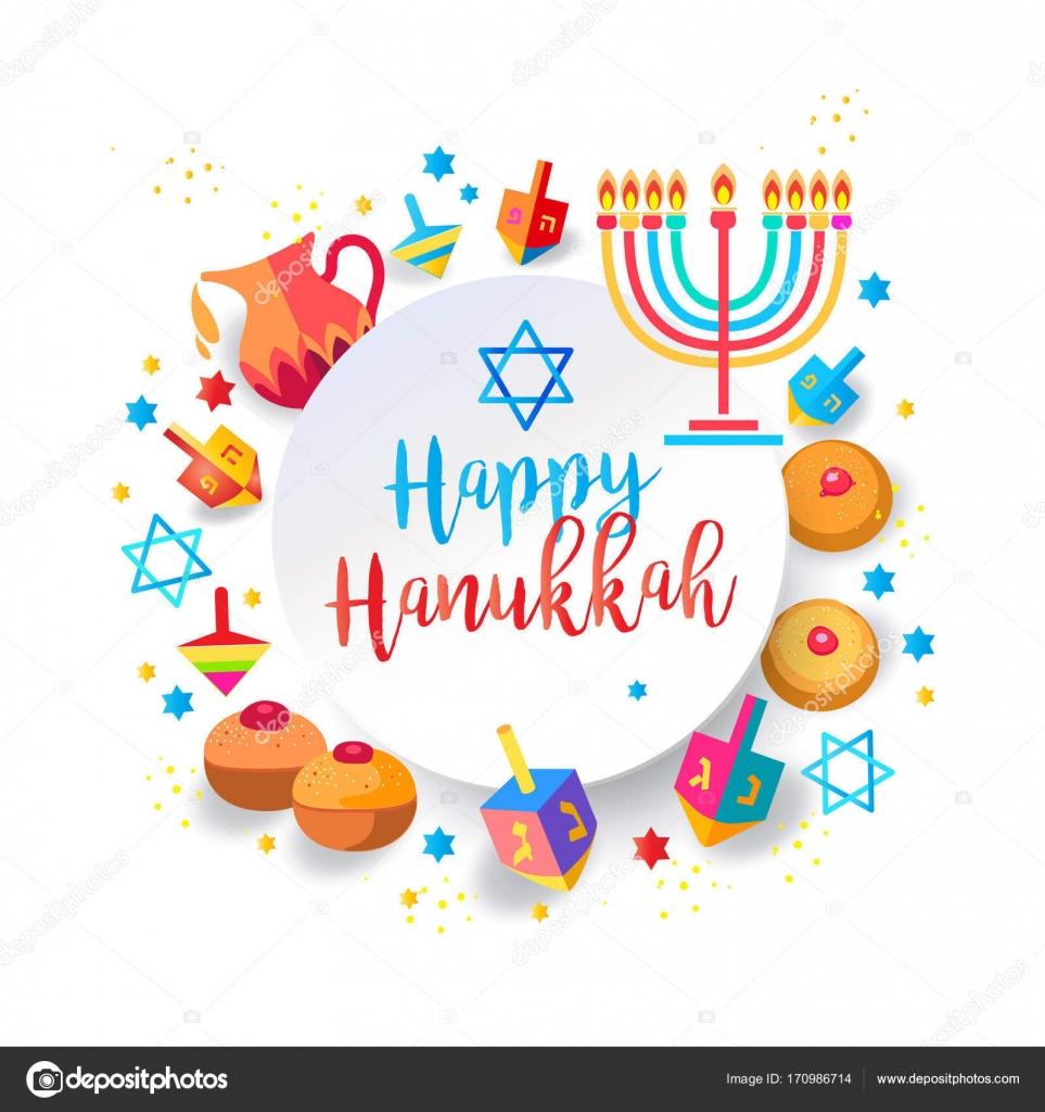 Hannukkah Greeting Card Invitation Gift Card Jewish Holiday