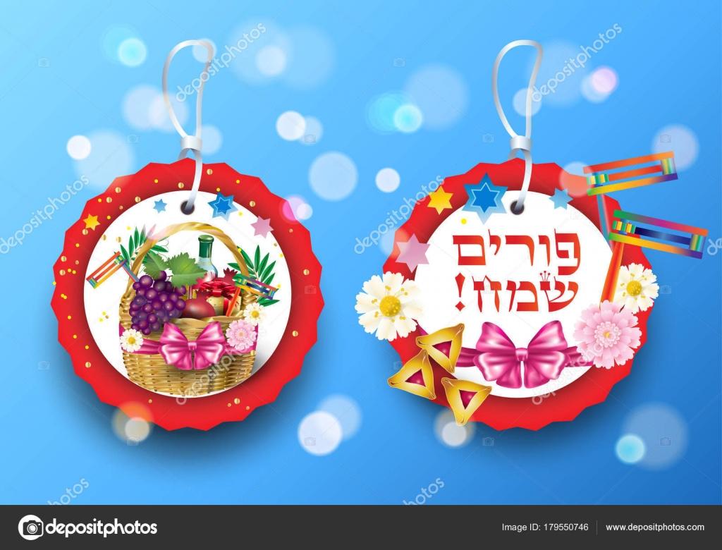 Purim Geschenk Tag Glücklich Purim Jüdischer Feiertag Grußkarte Mit ...