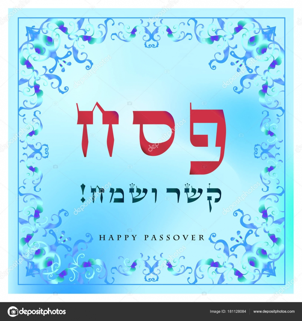 Happy passover holiday translate hebrew lettering greeting card happy passover holiday translate from hebrew lettering greeting card decorative ornamental vintage floral frame four wine glass matza is an jewish kristyandbryce Images