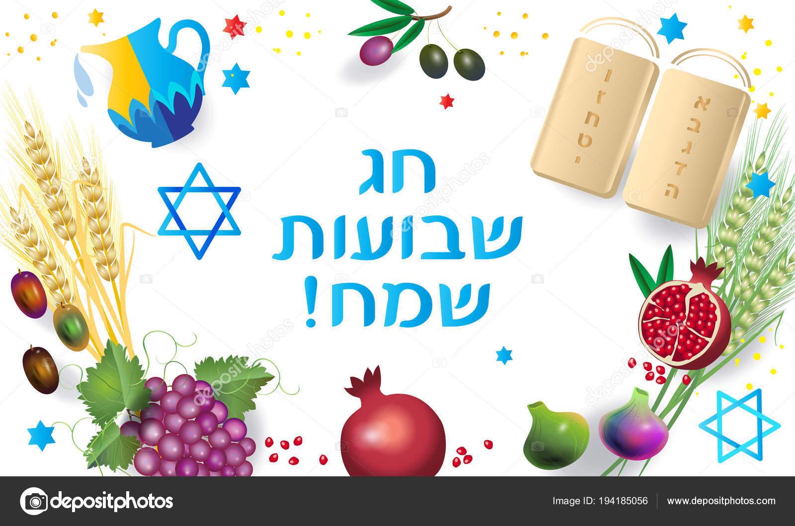 Shavuot holiday hebrew text jewish holiday greeting card torah shavuot holiday hebrew text jewish holiday greeting card torah traditional stock vector m4hsunfo
