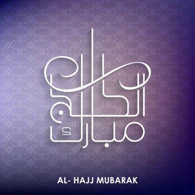 Al-Hajj Mubarak card