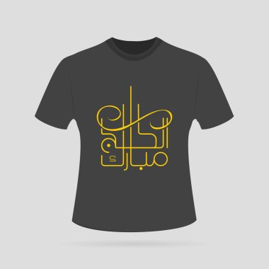 Al-Hajj Mubarak card with t-shirt