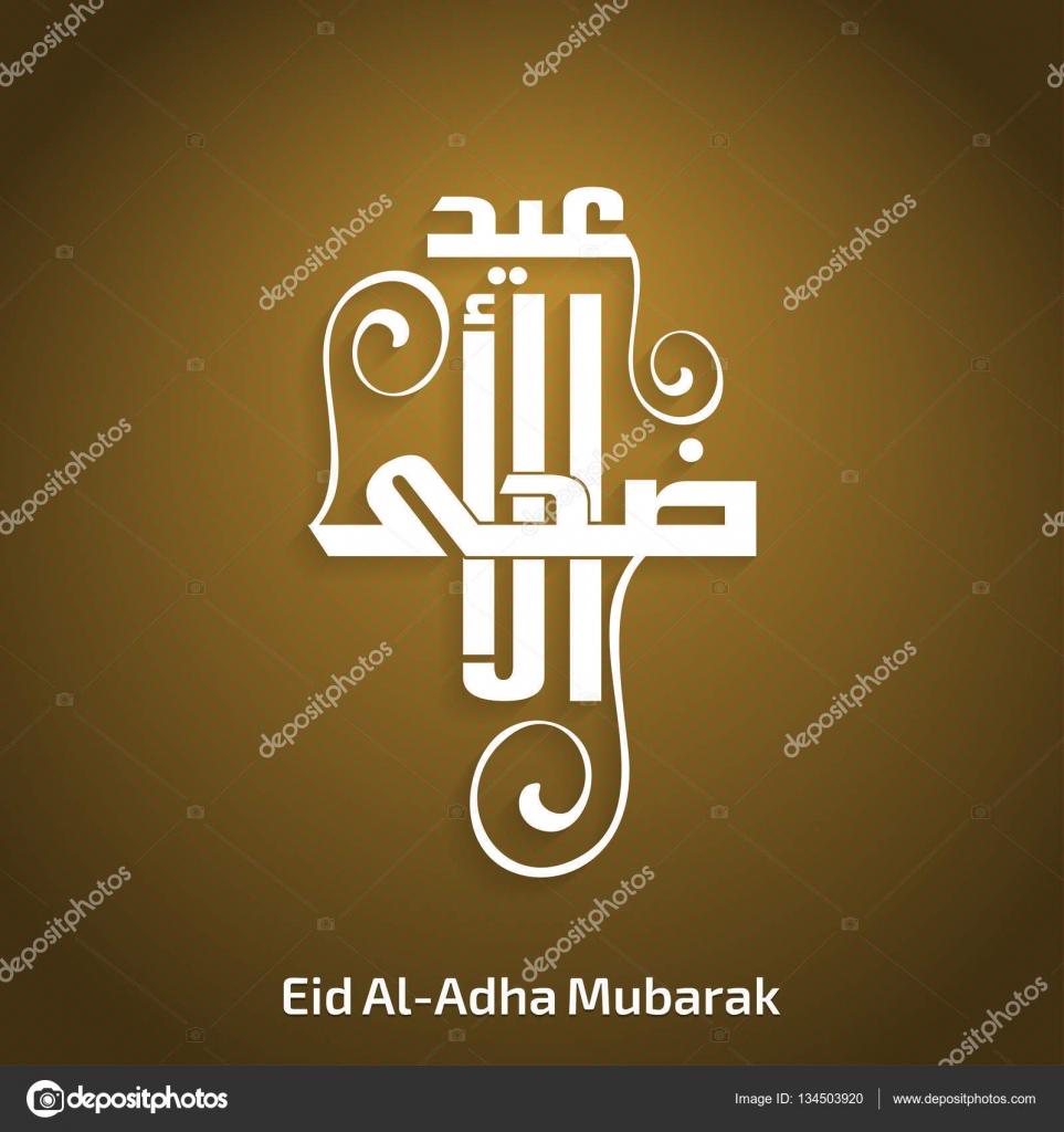 Eid Al Adha Mubarak Card Stock Vector Ibrandify 134503920