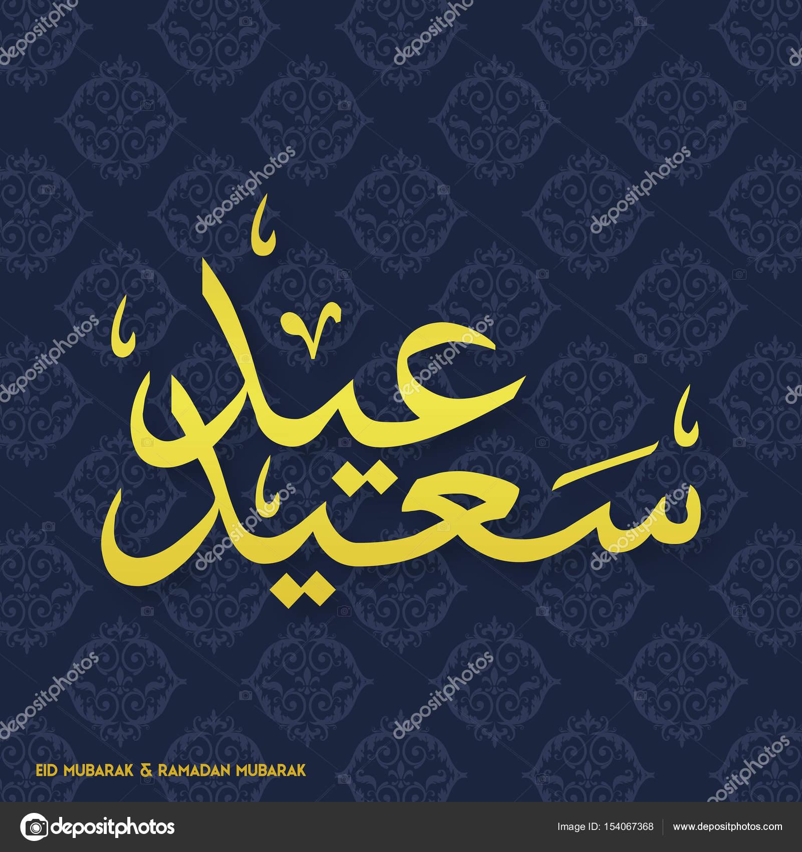 Ramadan Mubarak Greeting Card Stock Vector Ibrandify 154067368