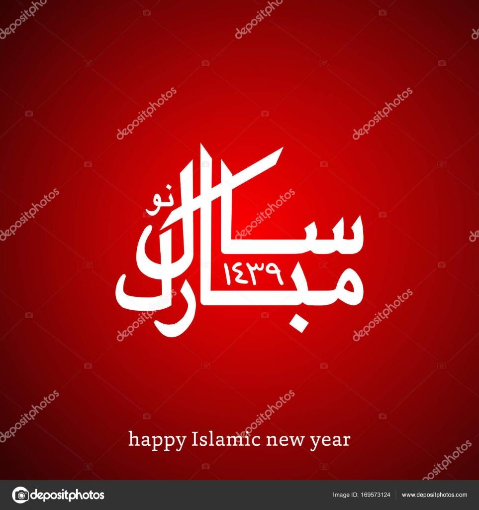 Greeting Card For Islamic New Year Stock Vector Ibrandify 169573124