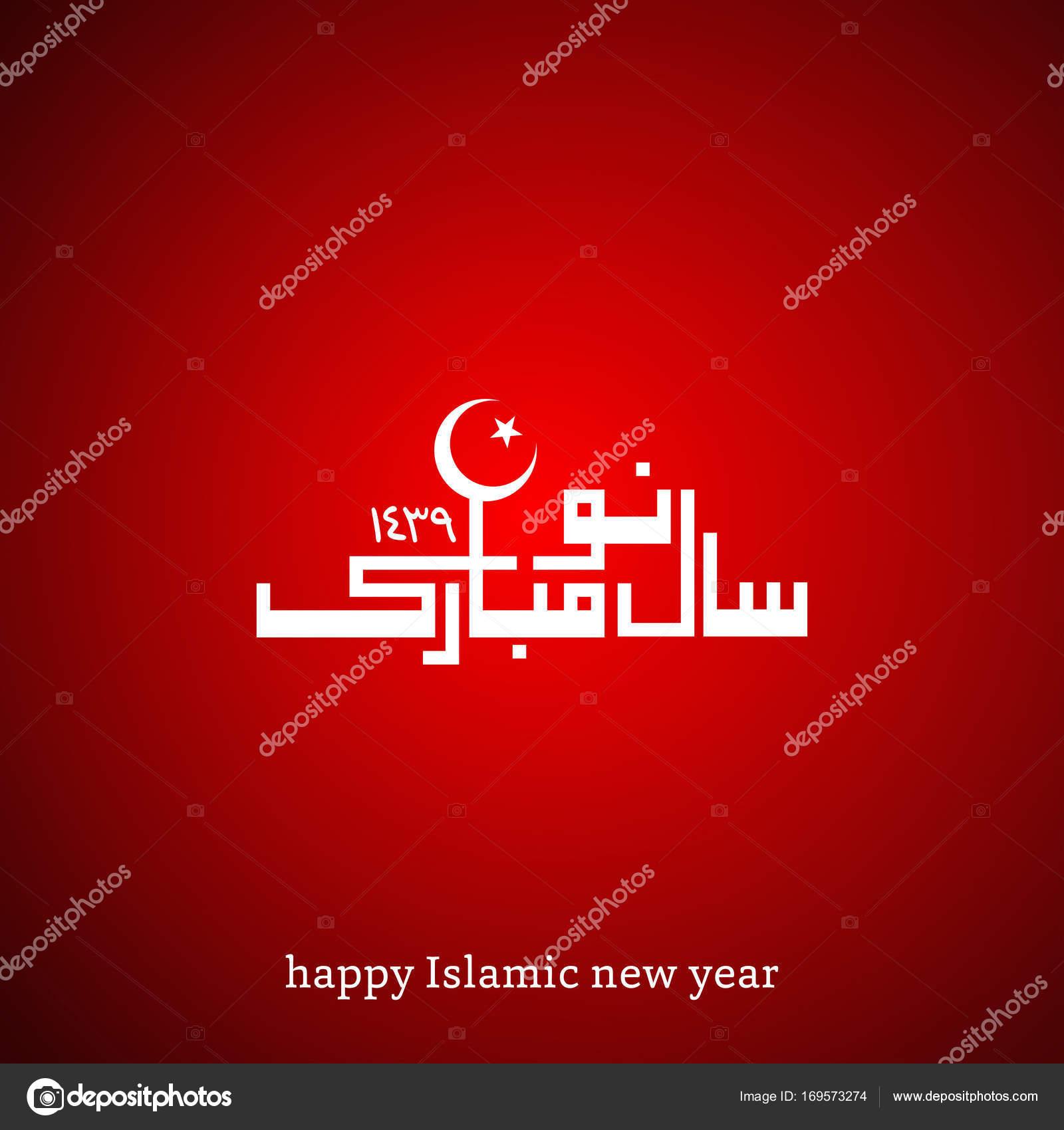 Greeting Card For Islamic New Year Stock Vector Ibrandify 169573274