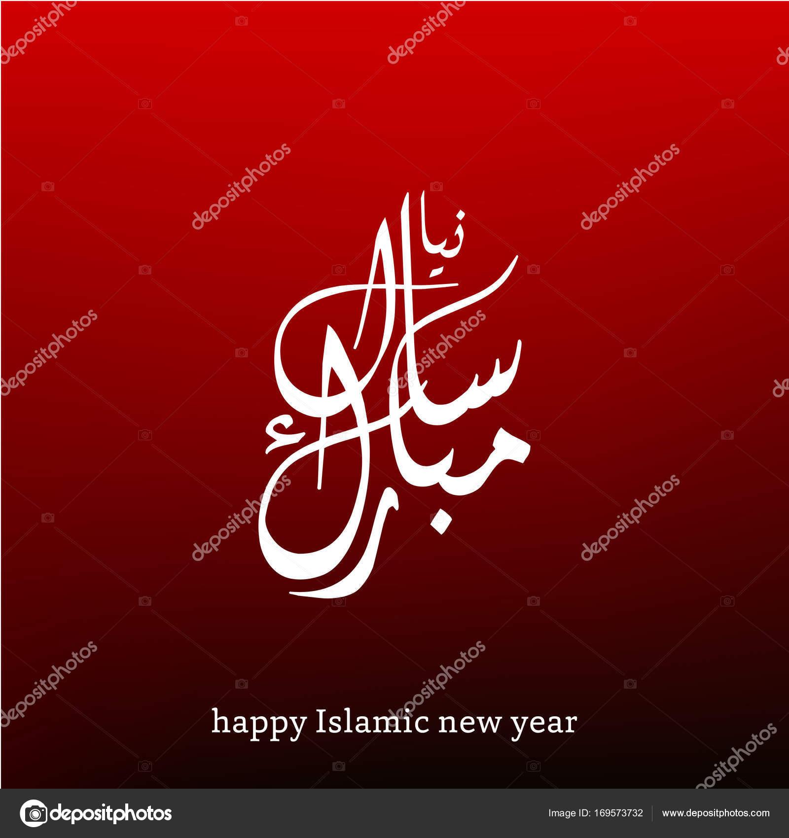 Greeting Card For Islamic New Year Stock Vector Ibrandify 169573732