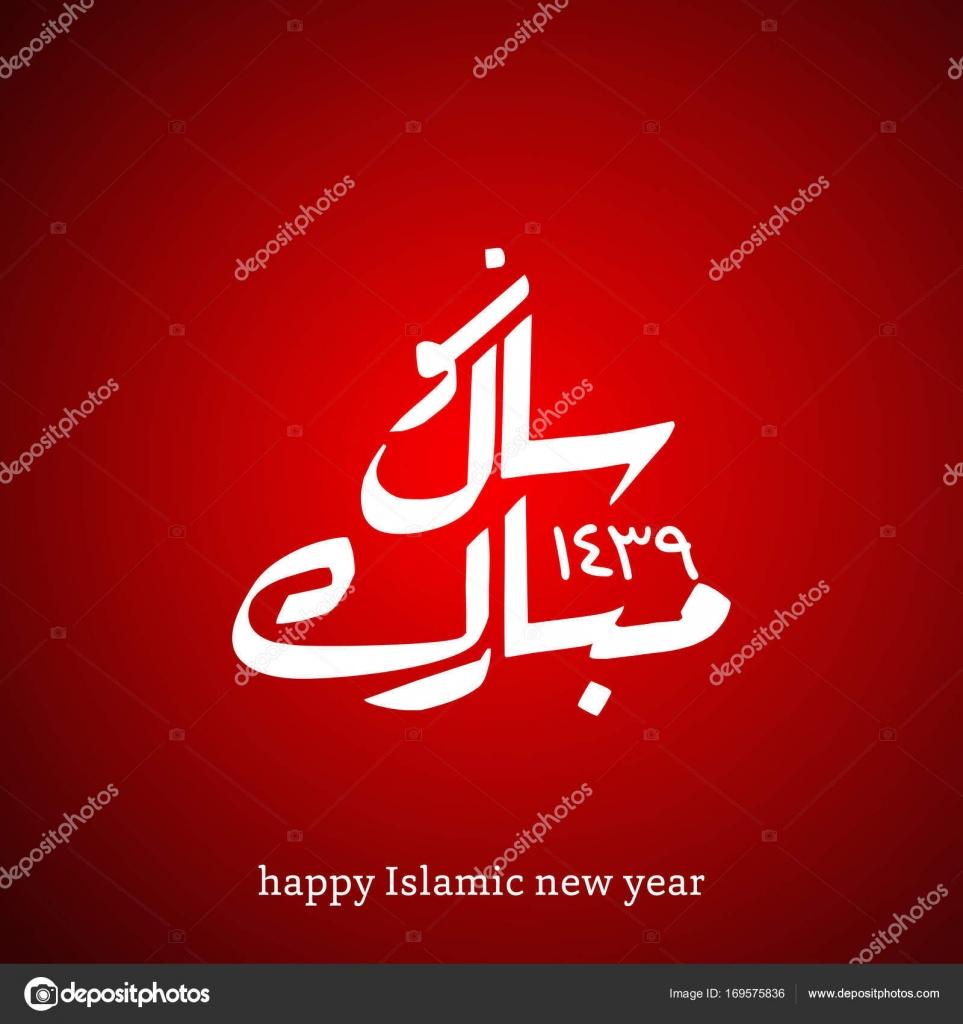 Greeting Card For Islamic New Year Stock Vector Ibrandify 169575836