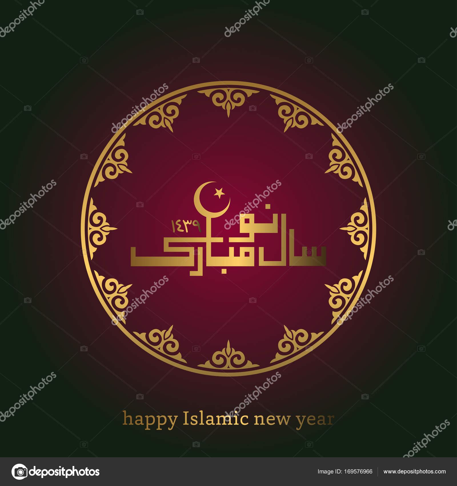 Greeting Card For Islamic New Year Stock Vector Ibrandify 169576966