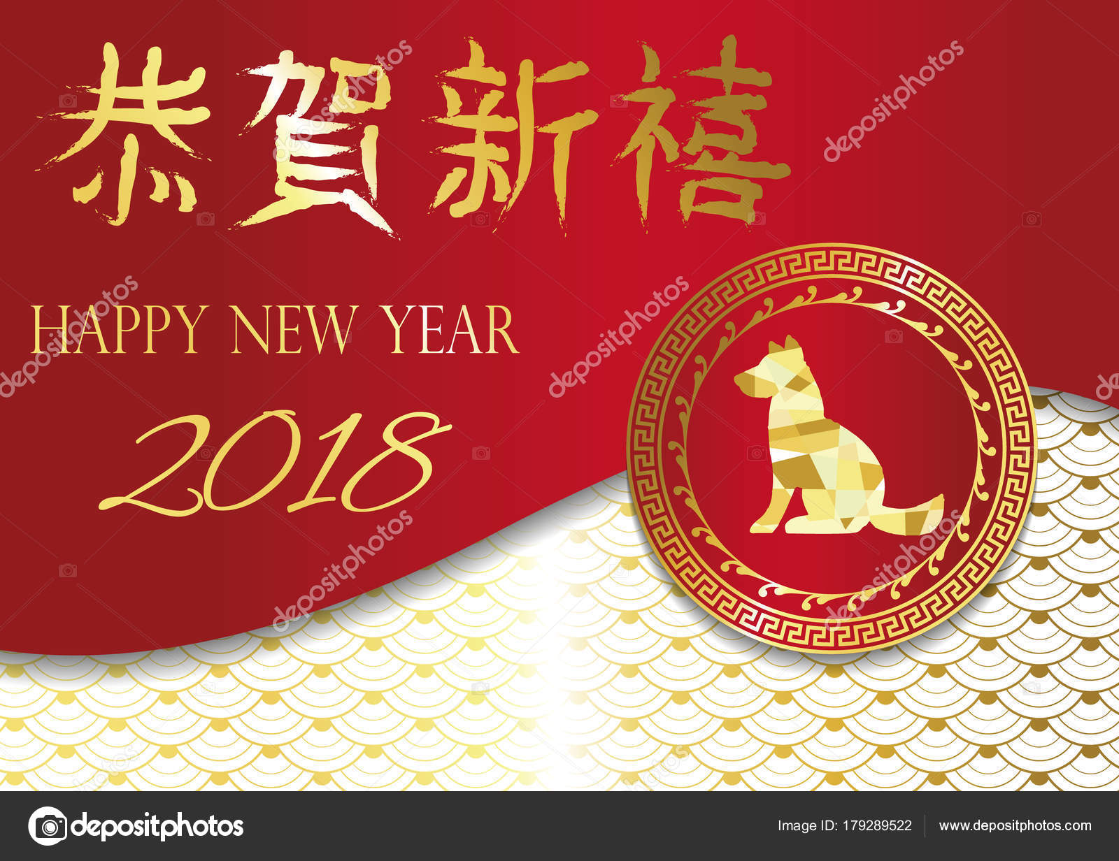 Gold red Chinese new year card with dog,puppy.Chinese wording tr ...