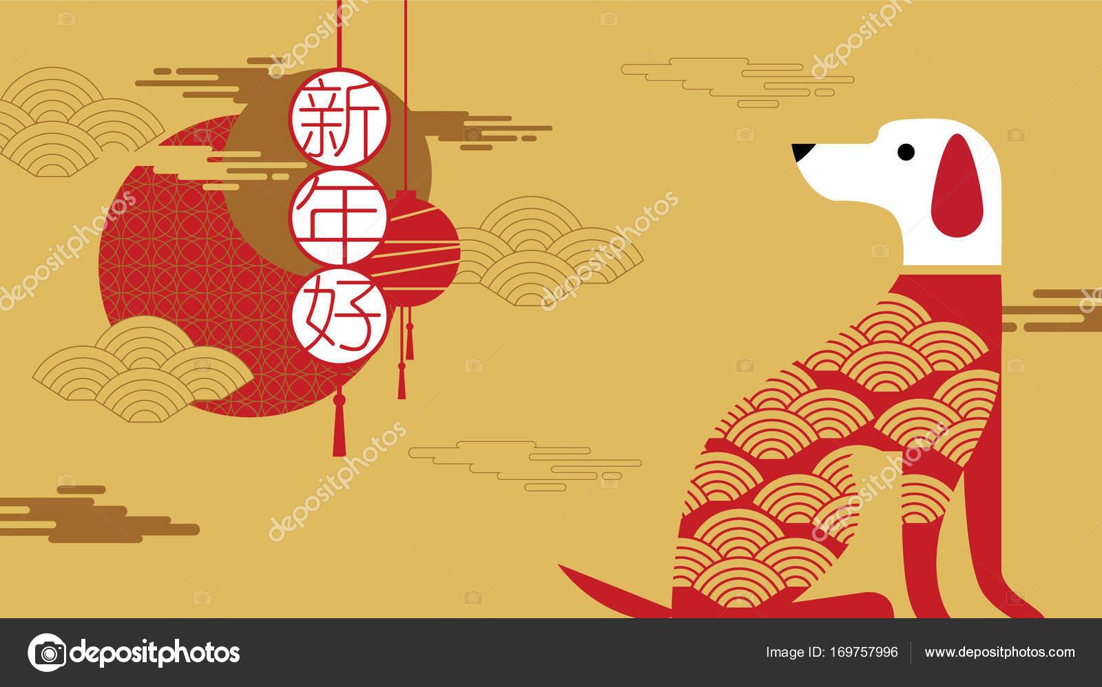 Happy New Year, 2018, Grüße Chinesisches Neujahr, Jahr des Do ...