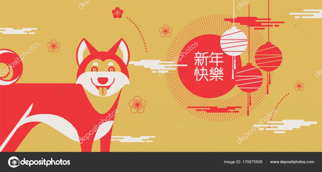 Happy new year 2018 chinese new year greetings year of the do happy new year 2018 chinese new year greetings year of the do kristyandbryce Choice Image