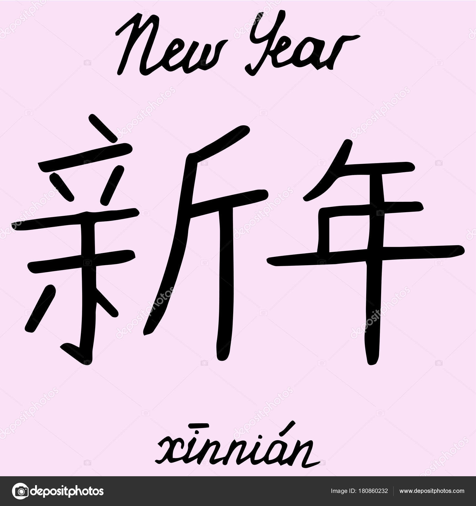 Chinese Character New Year Translation English Stock Vector
