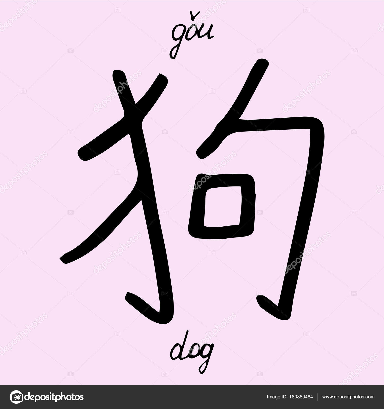 Chinese Character Dog Translation English Stock Vector