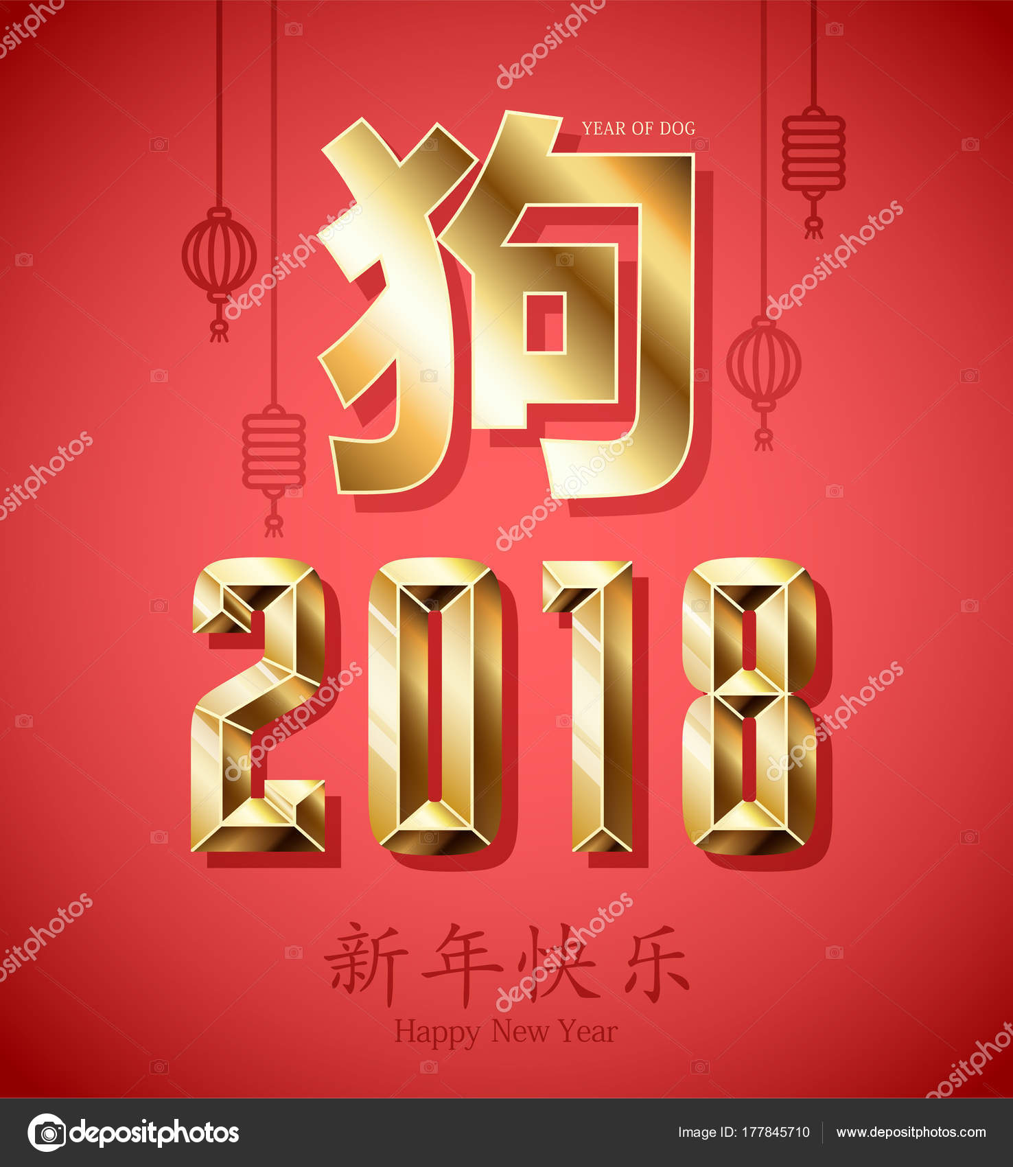 chinese new year 2018 year yellow earthen dog gold symbol of 2018 on red background used for advertising greetings discounts