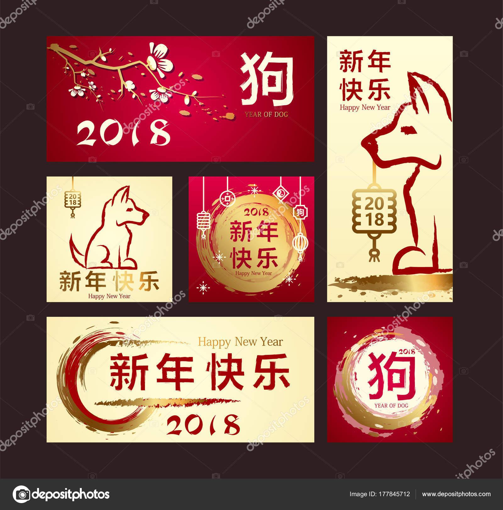 Banner-Set mit Hand gezeichnet chinesische neue Jahr 2018. Jahr, die ...