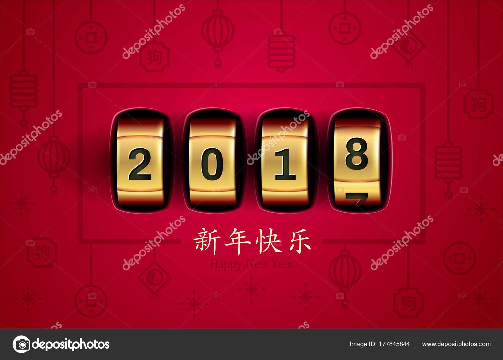 Chinesische Neujahr 2018. Jahr, die gelbe irdenen Hund. Realistische ...