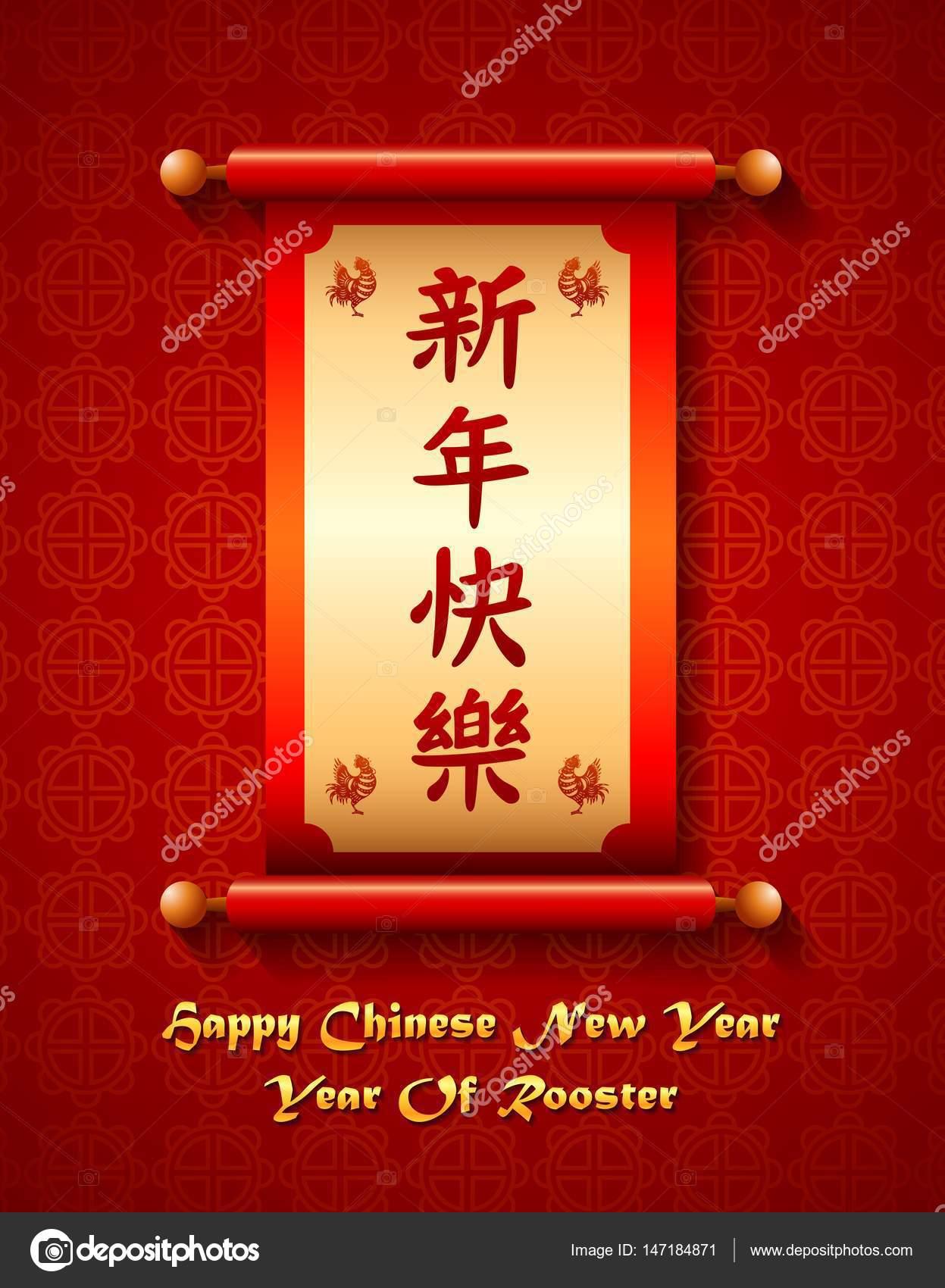 Chinesisches Neujahr festliche Karte mit Schriftrolle und ...