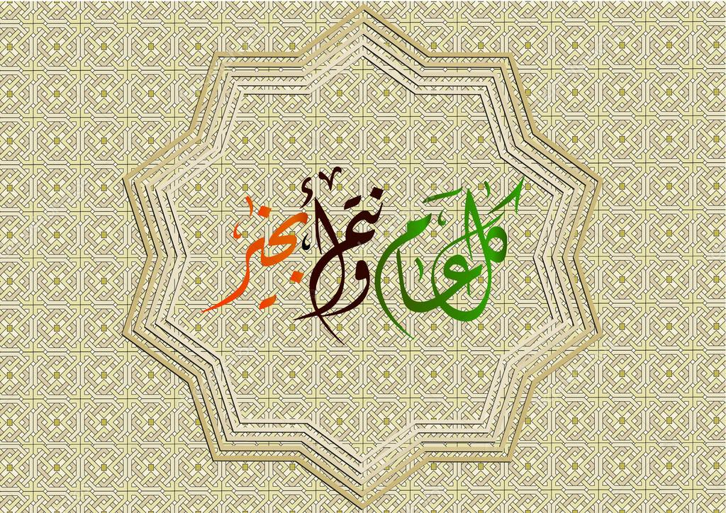Vector arabic calligraphy eid greeting with oriental arabesques vector arabic calligraphy eid greeting with oriental arabesques pattern background translation may you be well throughout the year on the occasion of the m4hsunfo