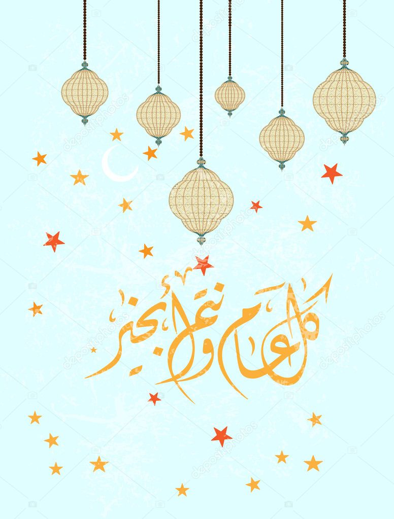 Vector Arabic Calligraphy Eid Greeting Card With Arabesques Pattern