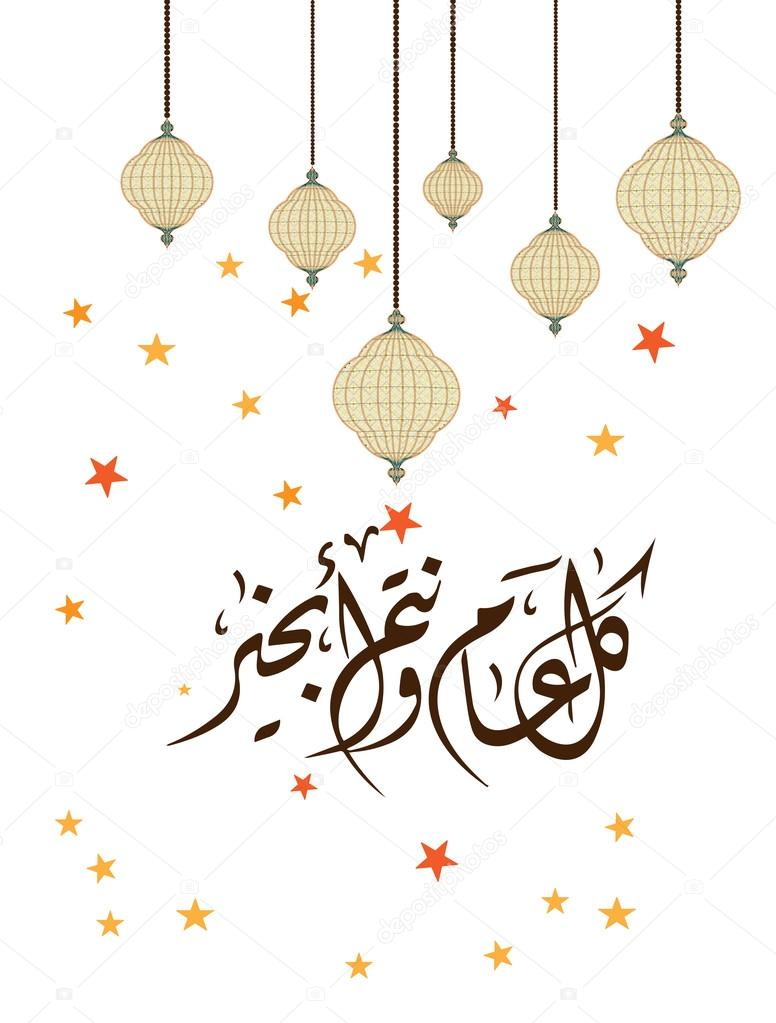 Vector arabic calligraphy eid greeting card with arabesques pattern vector arabic calligraphy eid greeting card with arabesques pattern translation may you be well throughout the year the occasion of islamic new year m4hsunfo
