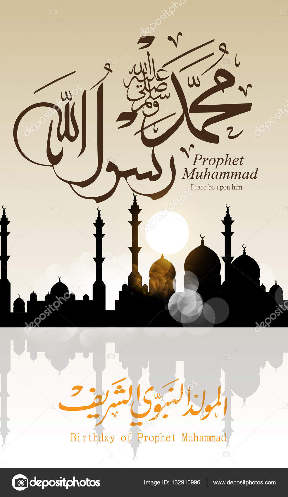 Greeting Cards On The Occasion Of The Birthday Of The Prophet