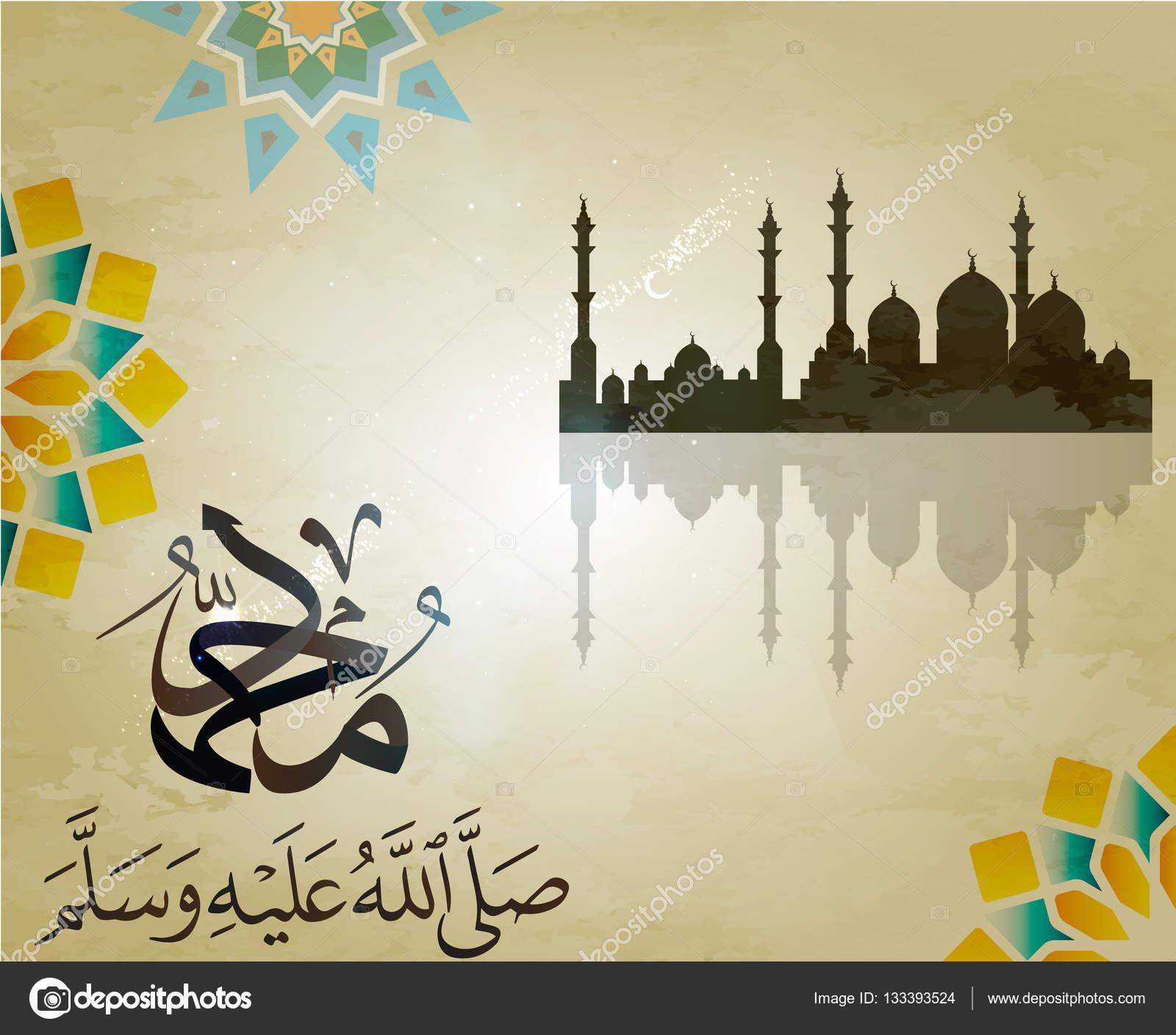 Gruß-Karten Anlässlich Der Geburtstag Prophet Muhammad
