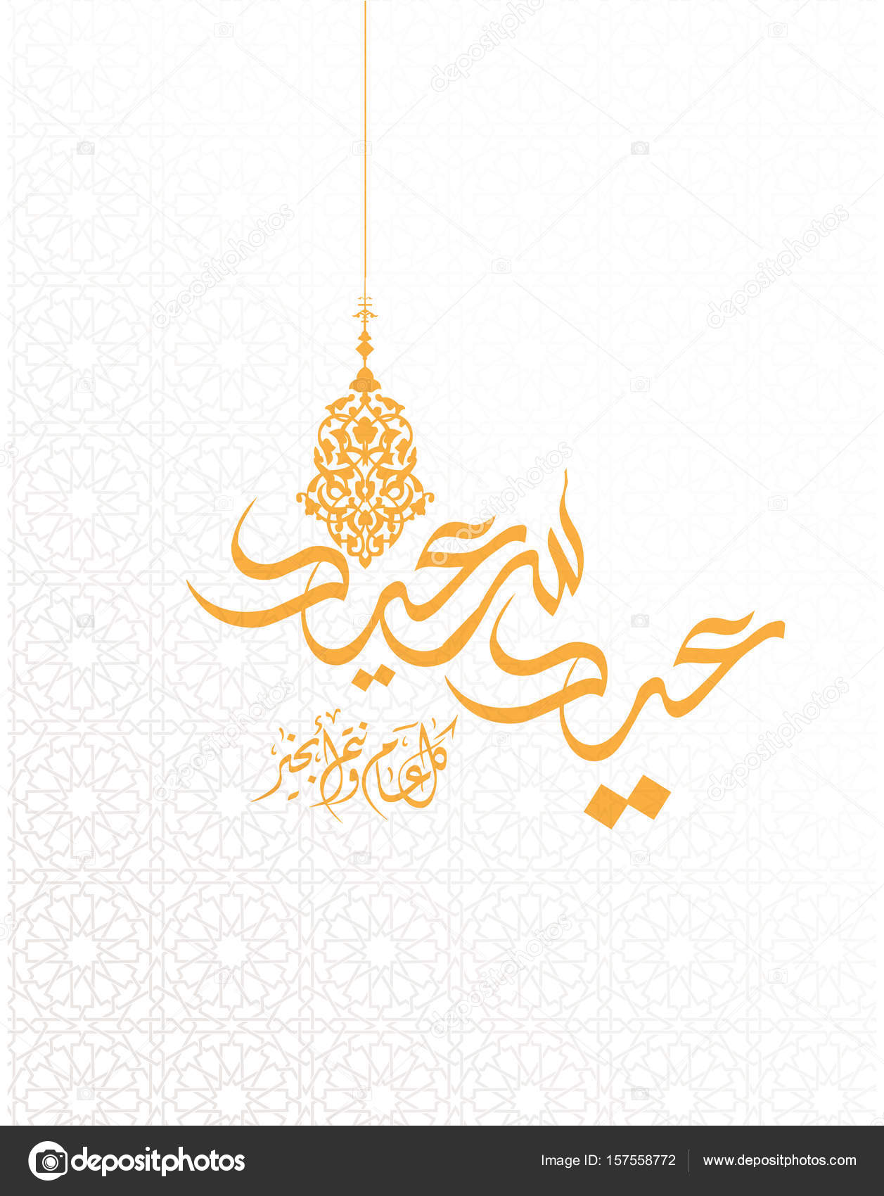 Greetings card on the occasion of eid al fitr to the muslims greetings card on the occasion of eid al fitr to the muslims beautiful islamic background arabic calligraphy translation blessed eid eid mubarak kristyandbryce Image collections