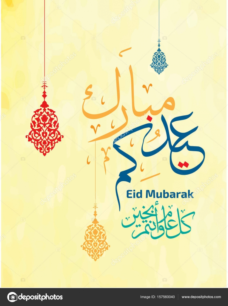 Amazing Beautiful Eid Al-Fitr Decorations - depositphotos_157560040-stock-illustration-greetings-card-on-the-occasion  You Should Have_467963 .jpg