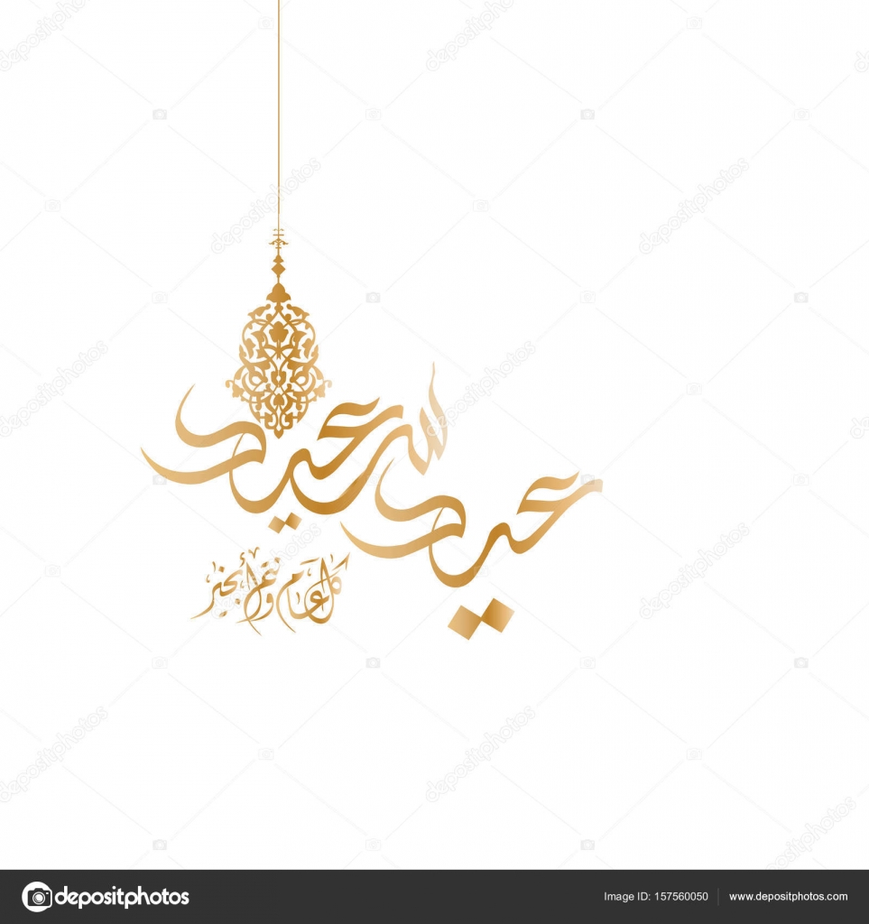 Greetings Card On The Occasion Of Eid Al Fitr To The Muslims
