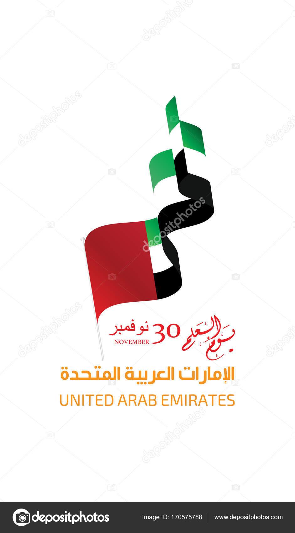 National flag day celebration united arab emirates uae stock national flag day celebration united arab emirates uae stock vector biocorpaavc Images
