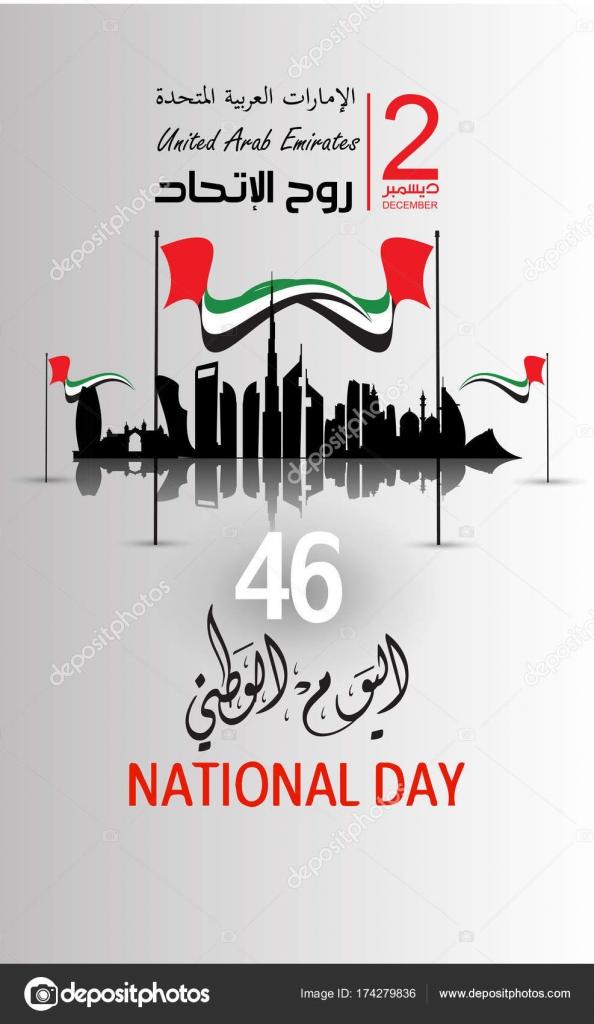 Emirates arabe
